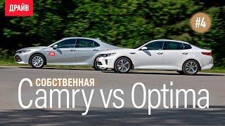 Toyota Camry 2018 4 Чем ответит Kia Optima GT Line