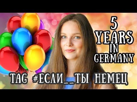 TAG #ЕСЛИ_ТЫ НЕМЕЦ || ЖИЗНЬ В ГЕРМАНИИ || Пять лет в Германии || Дойчсовет