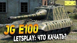 Jg E100   LetsPlay   Что качать  DWS  Wot Blitz