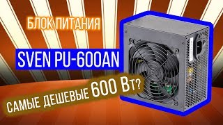 Elektr ta'minoti mulohaza va test SVEN PU-600AN 600 W