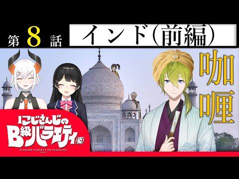 【起立】にじさんじのB級バラエティ(仮)#8【ナマステ】