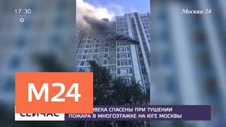 Три человека спасены при тушении пожара в многоэтажке на юге Москвы - Москва 24