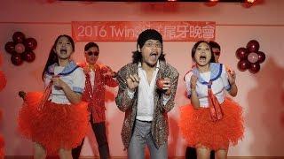 2017 TwinSoul 必看尾牙歌曲排行榜TOP 10