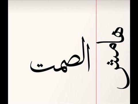 El Joker - Hamesh El Samt I الجوكر - هامش الصمت
