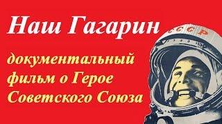 Наш Гагарин ☭ Документальный фильм СССР о первом космонавте в мире Герое Советского Союза ☆ Космос