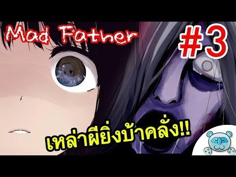 อะไรที่แอบใส่เข้าไปใหม่ ทำให้เราตกใจได้เสมอ | Mad Father # 3 [Remastered]
