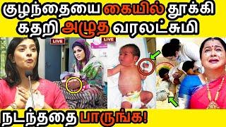 குழந்தையை கையில் தூக்கி கதறி அழுத வரலட்சுமி !| Varalakshmi sarathkumar|