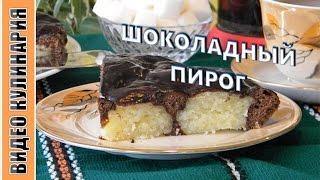 Шоколадный пирог с творожными шариками. Очень вкусный!