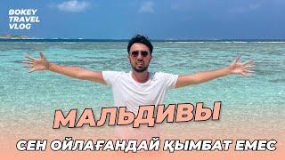 BOKEY TRAVEL VLOG:  МАЛЬДИВЫ / СЕН ОЙЛАҒАНДАЙ ҚЫМБАТ ЕМЕС!