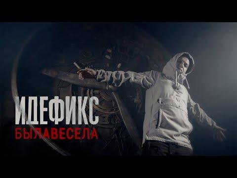 """Идефикс """"Былавесела"""" (клип 2018)"""