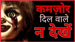 The True Story of Annabelle Doll in Hindi | Annabelle Creation || Annabelle Doll