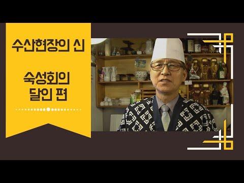 수산현장의 신 숙성회의 달인 최병호 편