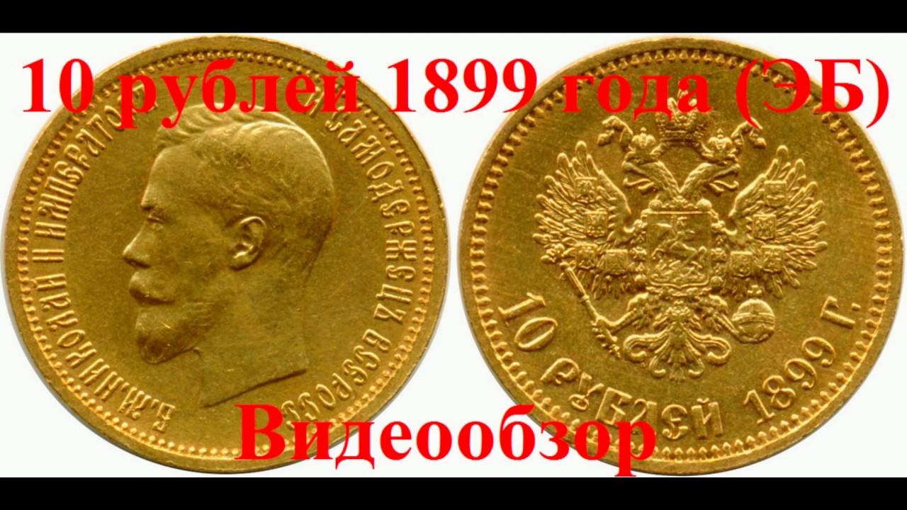 Золотой николаевский червонец цена 1899 цена пол копейки 1928