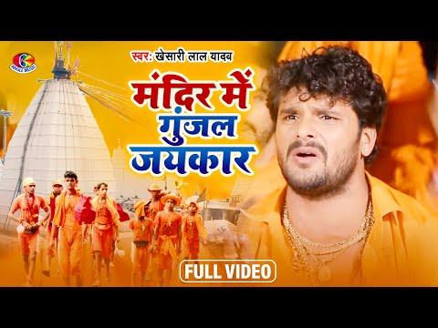 Shiv shankar bhola | Bam Bam Boli | Keshari Lal Yadav