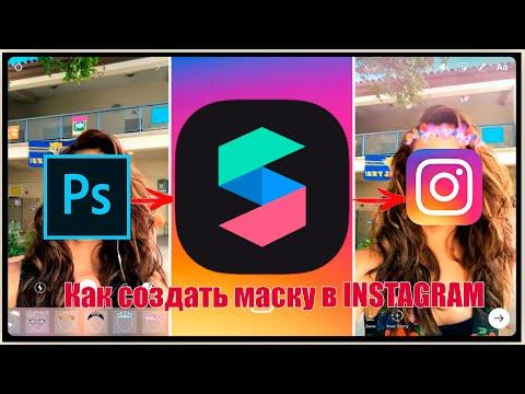 КАК БЫСТРО СДЕЛАТЬ МАСКУ В INSTAGRAM.ВИДЕОУРОК ТУТОРИАЛ ДЛЯ НОВИЧКОВ, ИНСТРУКЦИЯ. Windows Photoshop