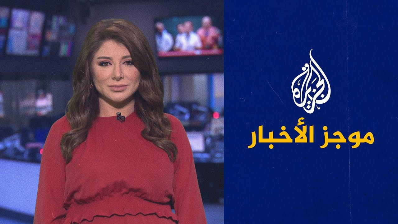 موجز الأخبار – العاشرة مساء 23/10/2021  - نشر قبل 2 ساعة