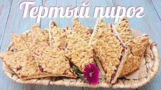 Тертый пирог Вкусно и Быстро