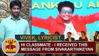 'Hi Classmate' - I have received this message from Sivakarthikeyan | Vivek, Lyricist