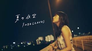 東京・渋谷を中心に活動中の4人組ポップロックバンド FADE LEAVES 2017....