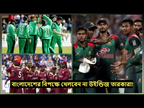 ৩ দেশের সিরিজ! দেখে নিন বাংলাদেশ দলের আয়ারল্যান্ড সফরের সূচি   ireland tri series 2019 with ban win