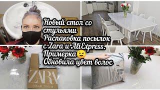 46 Vlog Новый стол со стульями Обновила цвет волос и маникюр Распаковка с AliExpress и ZARA