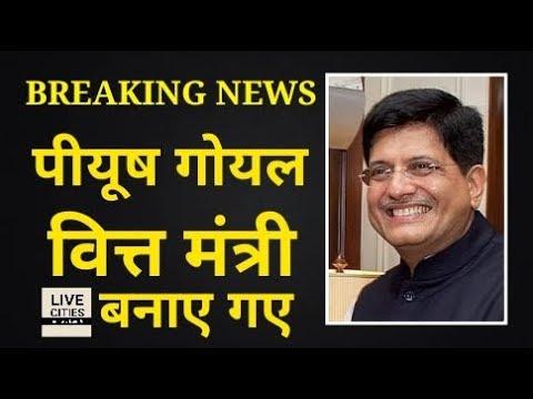 BIG BREAKING : Piyush Goyal को वित्त मंत्री का चार्ज, Smriti Irani अब सिर्फ कपड़ा मंत्री I LiveCities