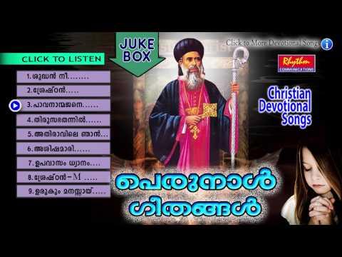 Parumala Thirumeni Songs | Perunnal Geethangal | Christian Devotional Songs Malayalam