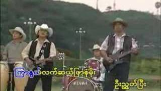 Soe Paing - Mg Nyein Chan Ei Thantayar
