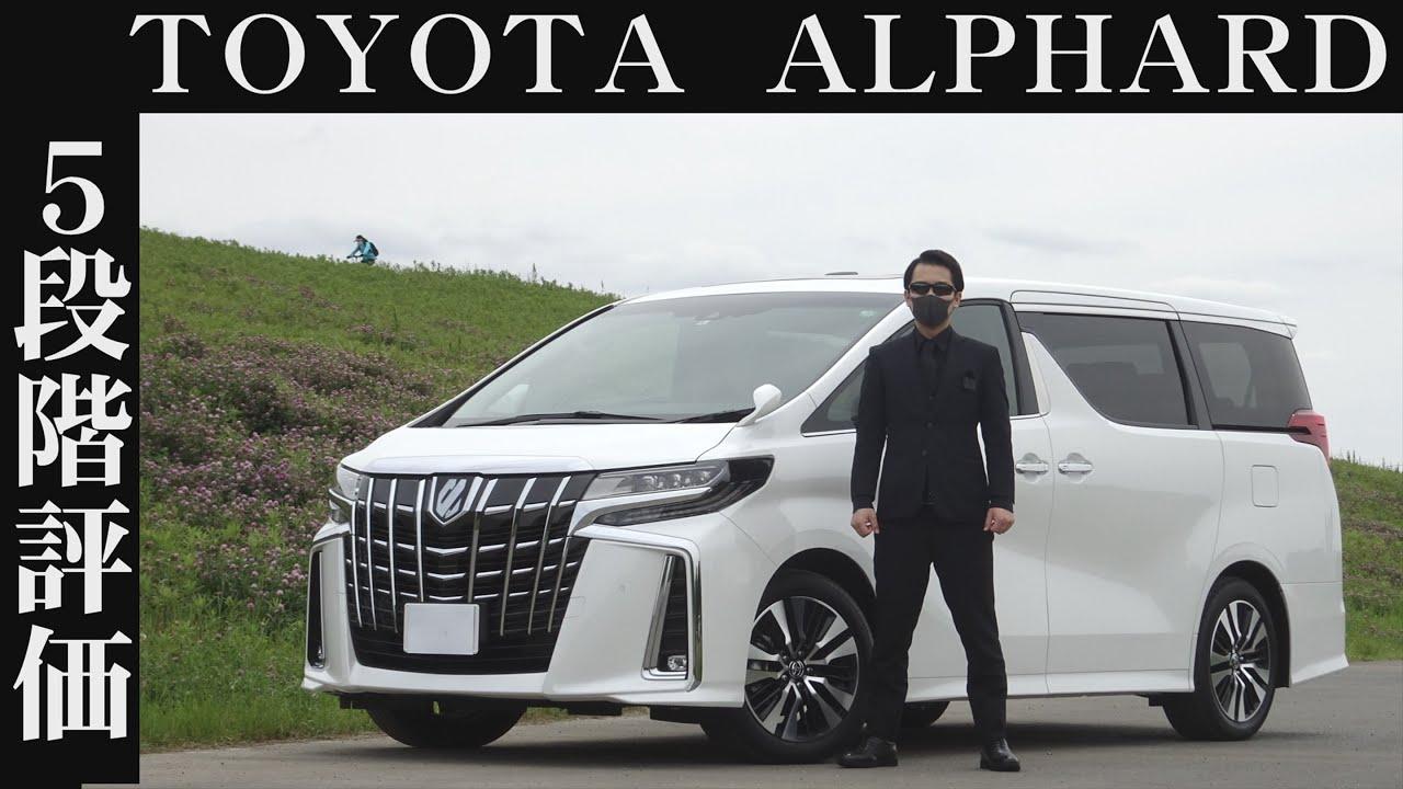 【オーナー 閲覧注意】トヨタ アルファード 正直レビュー