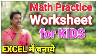 Excel tips and trick excel tutorials Math Worksheet for Kids - Solution in Excel (Hindi)