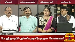 "Ayutha Ezhuttu - Debate on ""Foreign Direct Investment In The Public Sector"" (08/08/2014)"