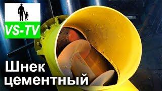 видео Винтовой конвейер для транспортировки цемента