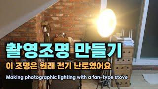 [생활 재활용] 촬영조명 만들기, 이 조명은 원래 전기…