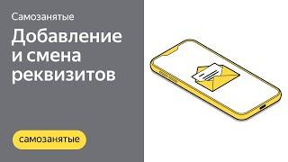 Добавление и смена реквизитов | Самозанятые | Яндекс.Такси