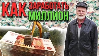 Как заработать МИЛЛИОН на строительстве собственного дома.(, 2016-10-19T15:56:11.000Z)