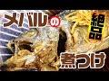 釣ったメバルを煮つけにしたら激ウマだった! の動画、YouTube動画。