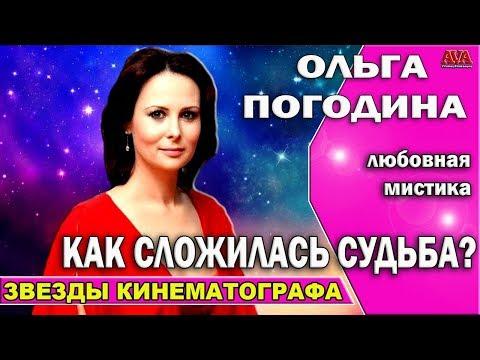 ???? Ольга Погодина /Любовная мистика актрисы и все ее мужья |Как сложилась судьба артистки?