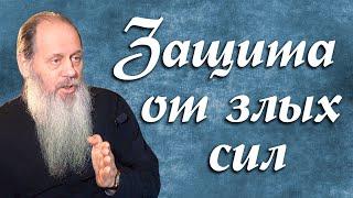 Защита от злых сил (о. Владимир Головин)