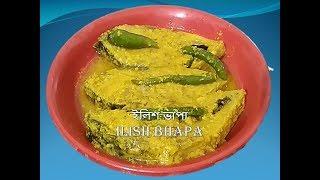 Ilish Bhapa    মায়ের হাতের স্বাদের ইলিশ ভাপা গরম ভাতে জাস্ট জমে  যাবে     