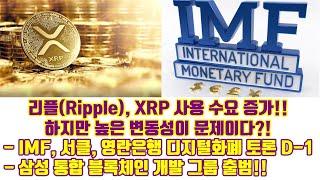 리플(Ripple), XRP 사용 수요 증가!!, 하지만 높은 변동성이 문제이다?!, IMF, 서클, 영란은행 디지털화폐 토론 D-1, 삼성 통합 블록체인 개발 그룹 출범!!