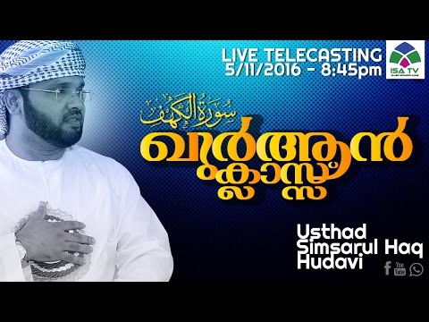 Simsarul Haq Hudavi Qura'n Thafseer Class Abu Dhabi 05/11/2016