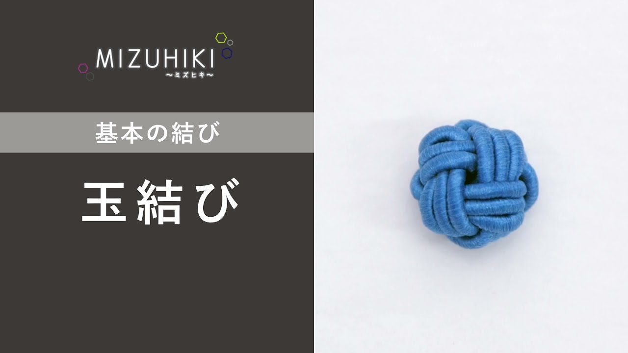 MIZUHIKI 基本の結び「玉結び」