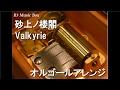 砂上ノ楼閣/Valkyrie【オルゴール】 (スマートフォンアプリ「あんさんぶるスターズ!」キャラクターソング)