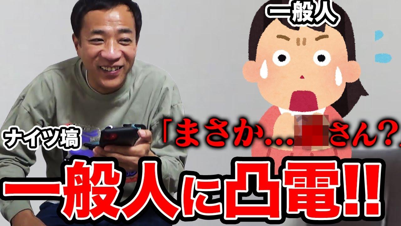 【斉藤さん】一般人にいきなり電話したら…ナイツ塙だとバレるのか!?