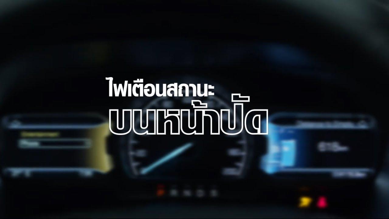 รู้ไว้อุ่นใจ ไฟเตือนสถานะบนหน้าปัดรถยนต์ | ฟอร์ด ประเทศไทย