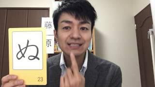 japanese kana pronunciation 發音練習 practice 藤原村日本語学院 ひらがな 50音