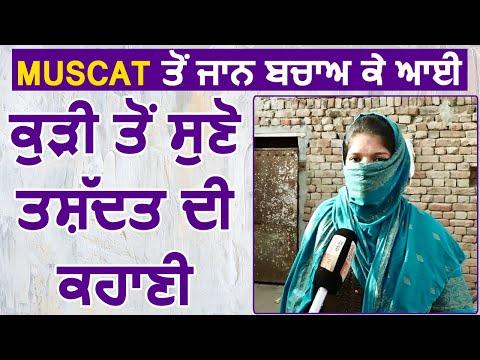 Muscat से जान बचा कर आई Faridkot की लड़की से सुने तशदद की पूरी कहानी
