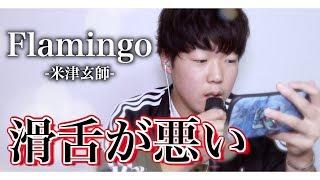 【歌詞付き】滑舌悪い奴が「Flamingo / 米津玄師」を1回だけ聴いて歌ってみた! thumbnail