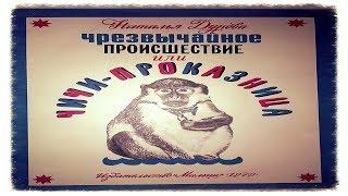 Наталья ДУРОВА. Чрезвычайное происшествие, или Чичи-проказница.
