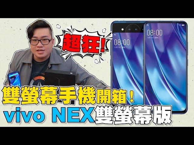 【Joeman】超狂雙螢幕手機開箱!Vivo NEX雙螢幕版 Vivo NEX dual display unboxing